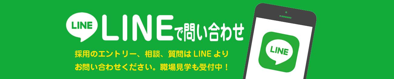 LINE採用エントリー・相談